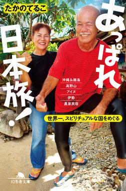 あっぱれ日本旅!世界一、スピリチュアルな国をめぐる-電子書籍