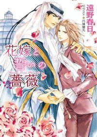 花嫁と誓いの薔薇 砂楼の花嫁2【SS付き電子限定版】
