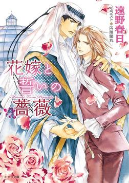 花嫁と誓いの薔薇 砂楼の花嫁2【SS付き電子限定版】-電子書籍