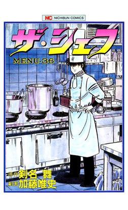 ザ・シェフ 36-電子書籍