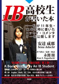 IB高校生が書いた本――私が11年生・12年生時に書いたエッセイ・コメンタリーを公開します-電子書籍