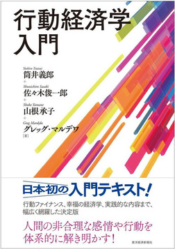 行動経済学入門-電子書籍