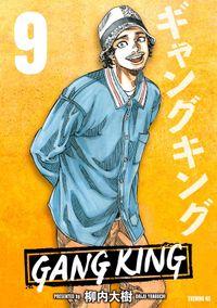 ギャングキング(9)