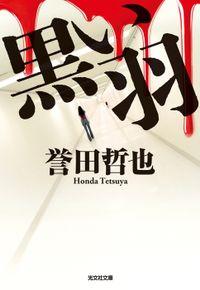 黒い羽(光文社文庫)