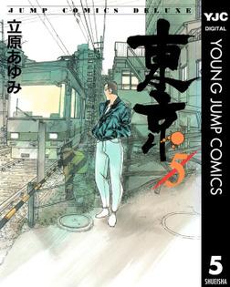 東京 5-電子書籍