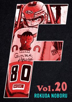 F VOL.20-電子書籍
