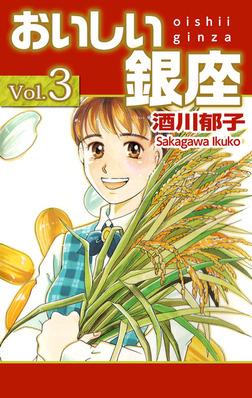 おいしい銀座 3巻-電子書籍