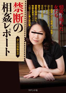 禁断の相姦レポート 情欲に堕ちた女たち-電子書籍