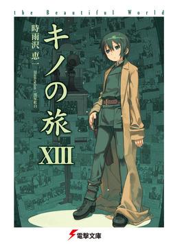 キノの旅XIII the Beautiful World-電子書籍