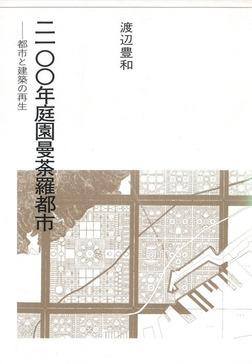 2100年庭園曼荼羅都市-電子書籍