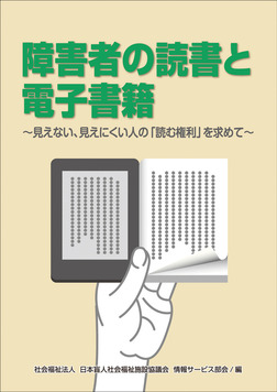 障害者の読書と電子書籍~見えない、見えにくい人の「読む権利」を求めて~-電子書籍