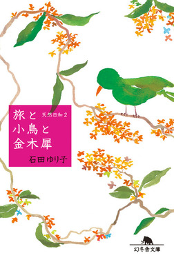 旅と小鳥と金木犀 天然日和2-電子書籍