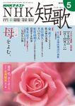 NHK 短歌 2018年5月号