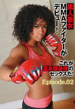 黒人美女MMAファイターがデビュー!これが霊長類最強のセックスだ! Episode02-電子書籍