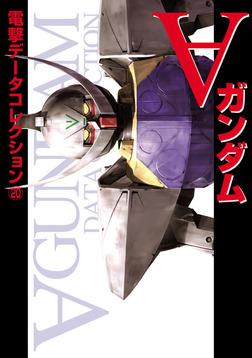 電撃データコレクション(20) ∀ガンダム-電子書籍