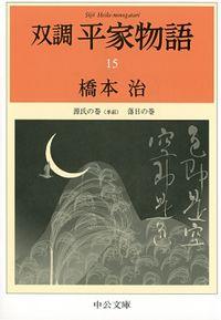 双調平家物語15 源氏の巻(承前) 落日の巻