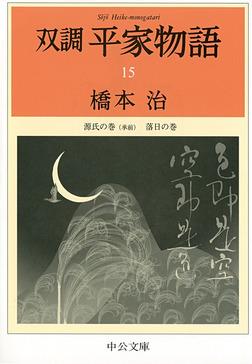 双調平家物語15 源氏の巻(承前) 落日の巻-電子書籍