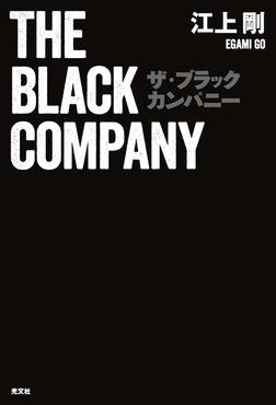 ザ・ブラックカンパニー-電子書籍