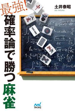 最強!確率論で勝つ麻雀-電子書籍