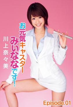 お元気キャスターみぃななです! 川上奈々美 Episode.01-電子書籍