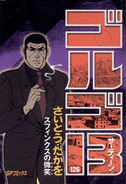 ゴルゴ13(126)-電子書籍