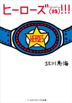 ヒーローズ(株)!!!-電子書籍
