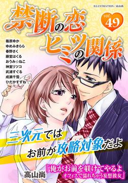 禁断の恋 ヒミツの関係 vol.49-電子書籍