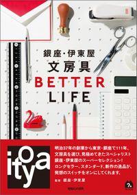 銀座・伊東屋 文房具 BETTER LIFE