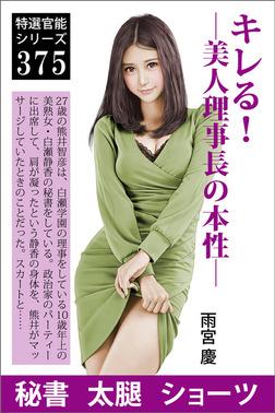 キレる!―美人理事長の本性―-電子書籍