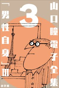 山口瞳 電子全集3 『男性自身III 1972~1975年』