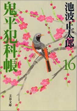 鬼平犯科帳(十六)-電子書籍