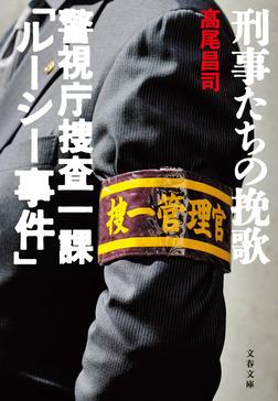 刑事たちの挽歌 警視庁捜査一課「ルーシー事件」-電子書籍