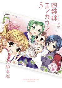 四姉妹エンカウント (5)