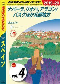 地球の歩き方 A20 スペイン 2019-2020 【分冊】 4 ナバーラ、リオハ、アラゴン/バスクほか北部地方