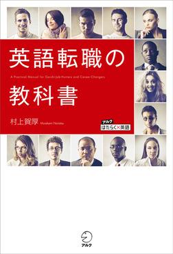 英語転職の教科書-電子書籍