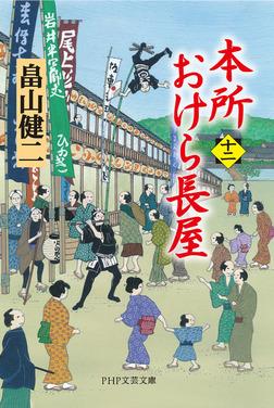 本所おけら長屋(十二)-電子書籍