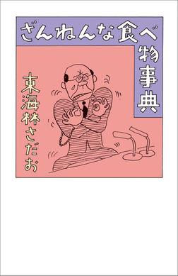ざんねんな食べ物事典-電子書籍