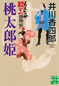 桃太郎姫-電子書籍