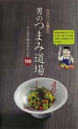 ラズウェル細木の男のつまみ道場-電子書籍