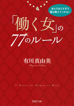 あたりまえすぎて誰も教えてくれない 「働く女」の77のルール-電子書籍