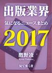 出版業界気になるニュースまとめ2017