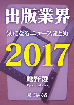 出版業界気になるニュースまとめ2017-電子書籍