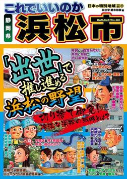 日本の特別地域 特別編集49 これでいいのか 静岡県 浜松市-電子書籍