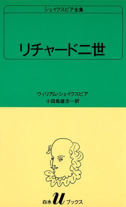 シェイクスピア全集 リチャード二世-電子書籍