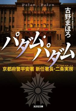 パダム・パダム~京都府警平安署 新任署長・二条実房~-電子書籍