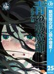 青の祓魔師 リマスター版【期間限定試し読み増量】 25