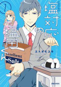 【期間限定 無料お試し版】塩対応の塩田くん
