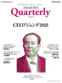 ダイヤモンドクォータリー(2018年特別編集号) CEOアジェンダ2018