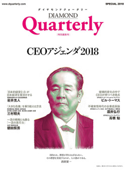 ダイヤモンドクォータリー(2018年特別編集号) CEOアジェンダ2018-電子書籍