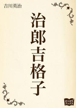 治郎吉格子-電子書籍